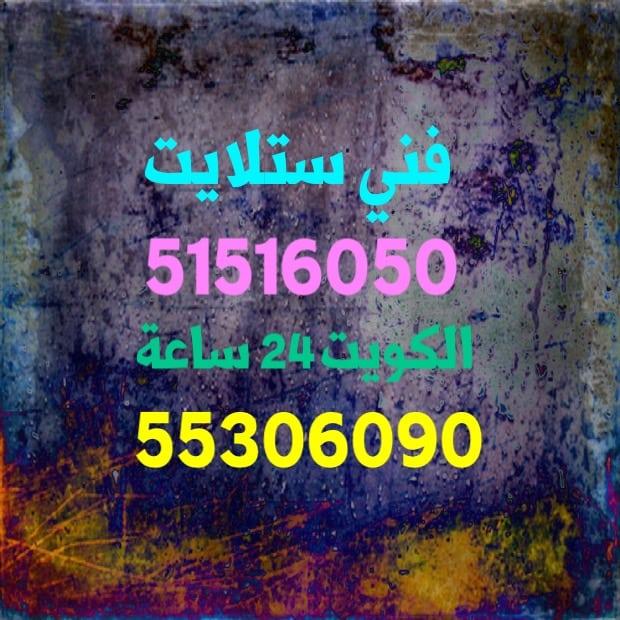 فني ستلايت القادسيه 66001509
