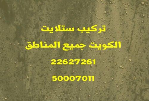 ستلايت مركزي صباح السالم 55306090