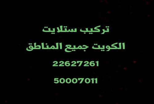 فني ستلايت الظهر 66005153