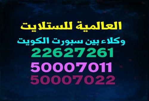 فني ستلايت مبارك الكبير 66001509