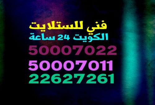 افضل انواع ستلايت مركزي 51516050 الكويت