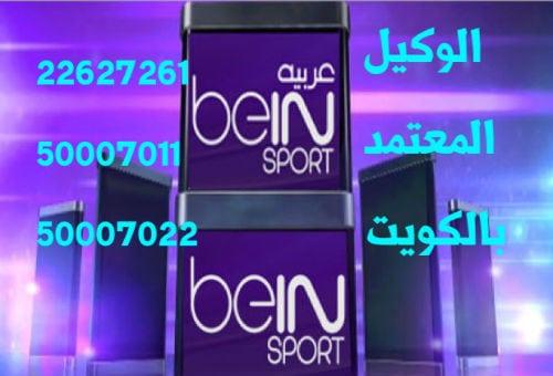 عروض بين سبورت 51516050 الكويت