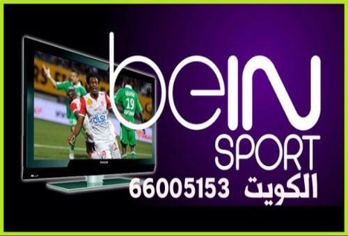 صيانة بين سبورت 50007022 الكويت