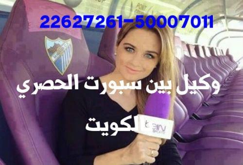 رقم شركة bein sport 50007011 الكويت