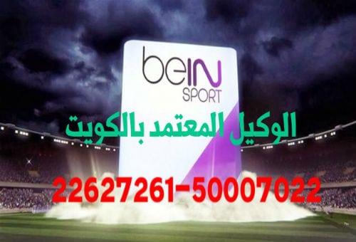 تفعيل bein spoet الكويت 51516050