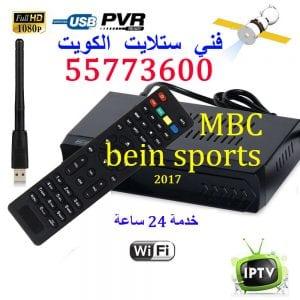 رسيفر انترنت IPTV