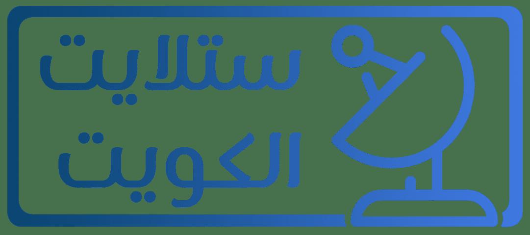 رقم مصلح ستلايت فى الكويت 55773600