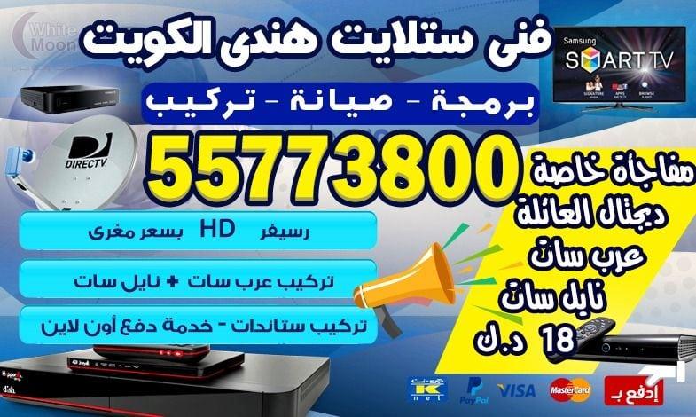 فني ستلايت الكويت خدمات ستلايت بالكويت على مدار الساعة