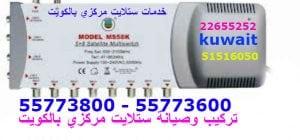 ستلايت- مركزي-الكويت