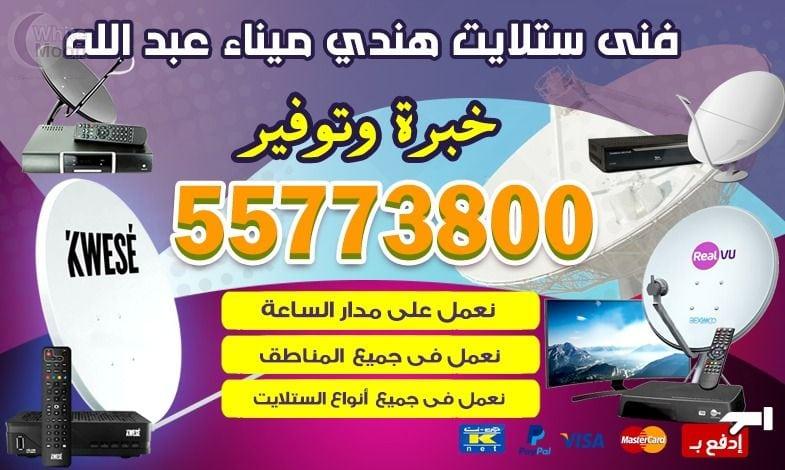 ستلايت ميناء عبدالله