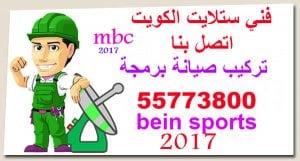 فني-ستلايت-الكويت