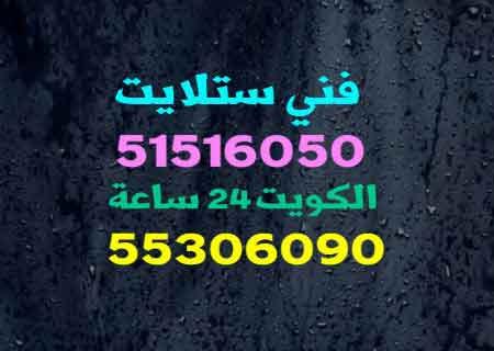 ارخص فني ستلايت الكويت