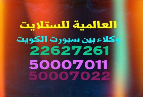 فني ستلايت الاحمدي 51516050
