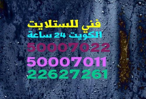 شركة ستلايت مركزي 51516050 الكويت