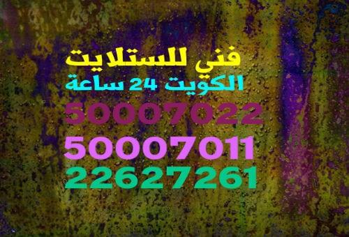 فني ستلايت السالميه 66005153