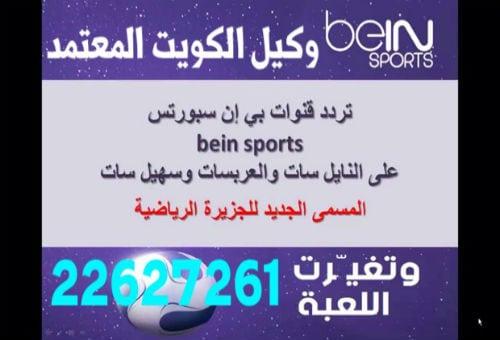 وكيل bein sport 55306090 الكويت