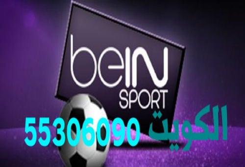 وكيل بى ان سبورت الكويت 55306090