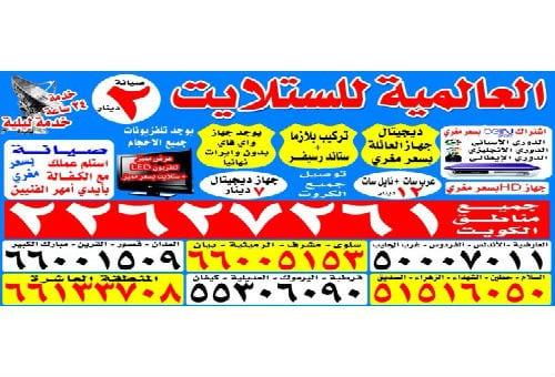 ستلايت مركزي جليب الشويخ 22627261