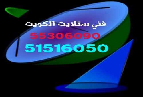 فني ستلايت العديليه 22627261