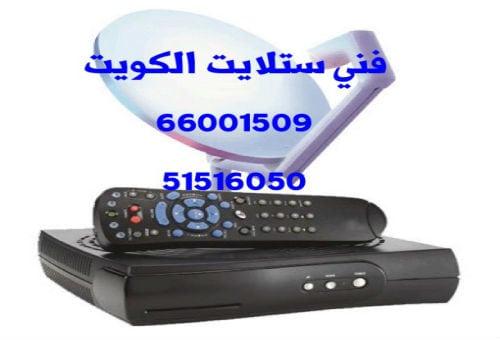 فني برمجة ام بي سي mbc الكويت 2017