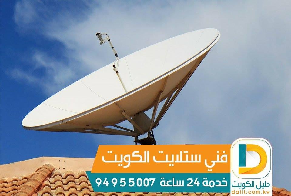 برمجة ستلايت 24 ساعة فى الكويت 55773600
