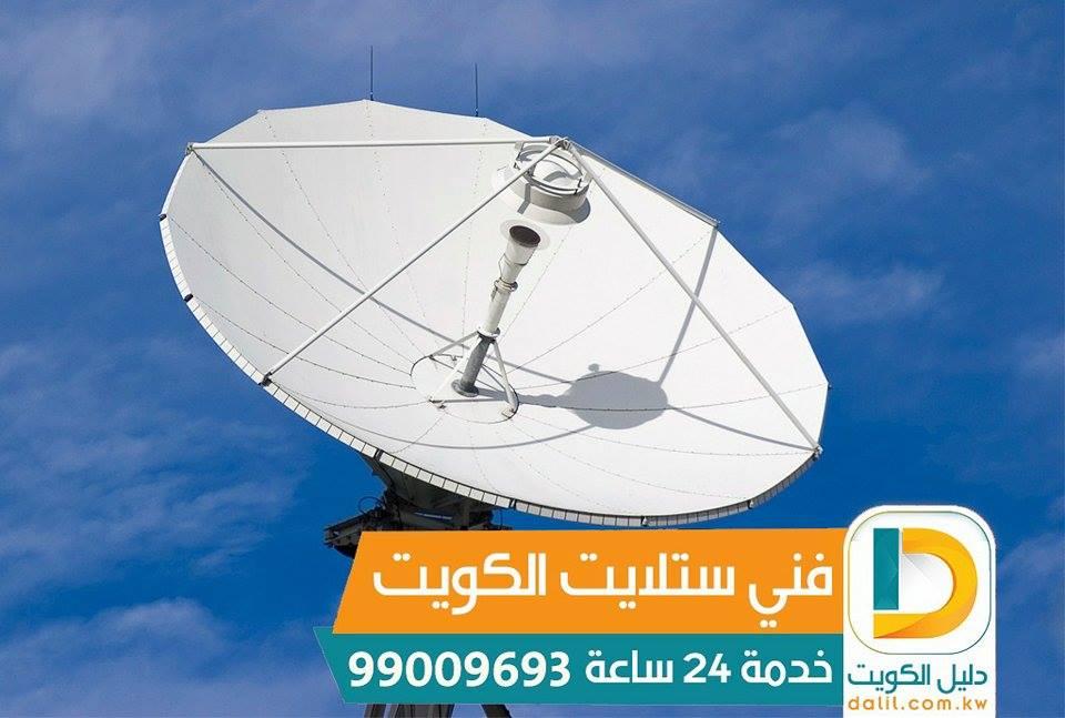 مبرمج ستلايت رخيص فى الكويت 55773600
