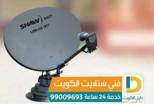 مبرمج ستلايت محترف فى الكويت 55773600