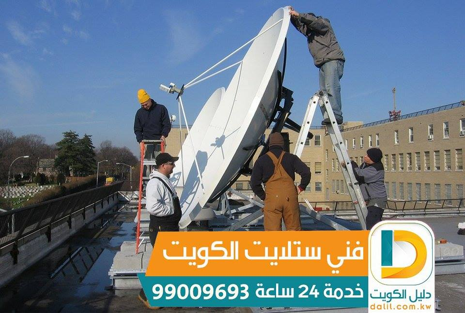 مصلح ستلايت متميز فى الكويت 55773600