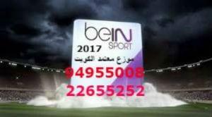 بي-ان-سبورت-الكويت