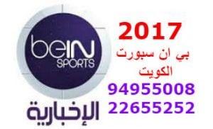 وكيل بى ان سبورت الكويت 94955008