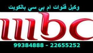 وكيل ام بى سى برو MBC pro الكويت
