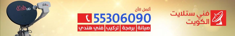 ماي ستلايت الكويت